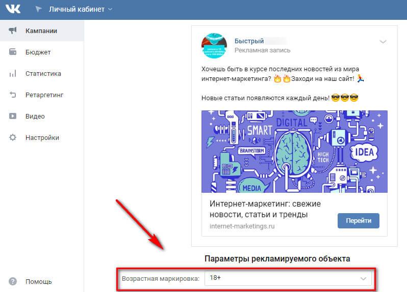 Создание рекламной записи ВКонтакте