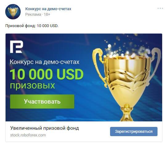 Рекламная запись с кнопкой ВКонтакте