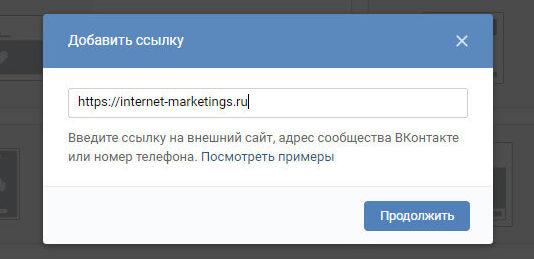 Рекламная ссылка