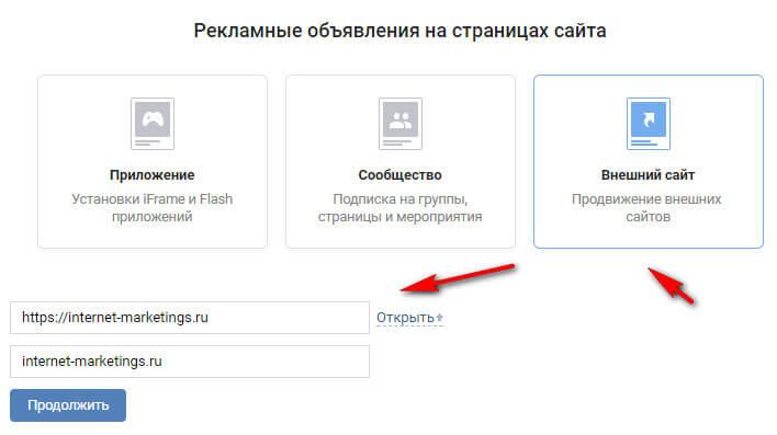 Как рекламировать сайт в ВК