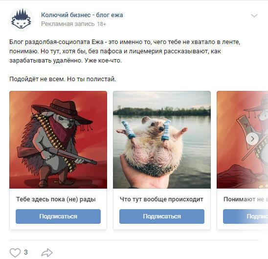 Реклама в виде карусели в ВК