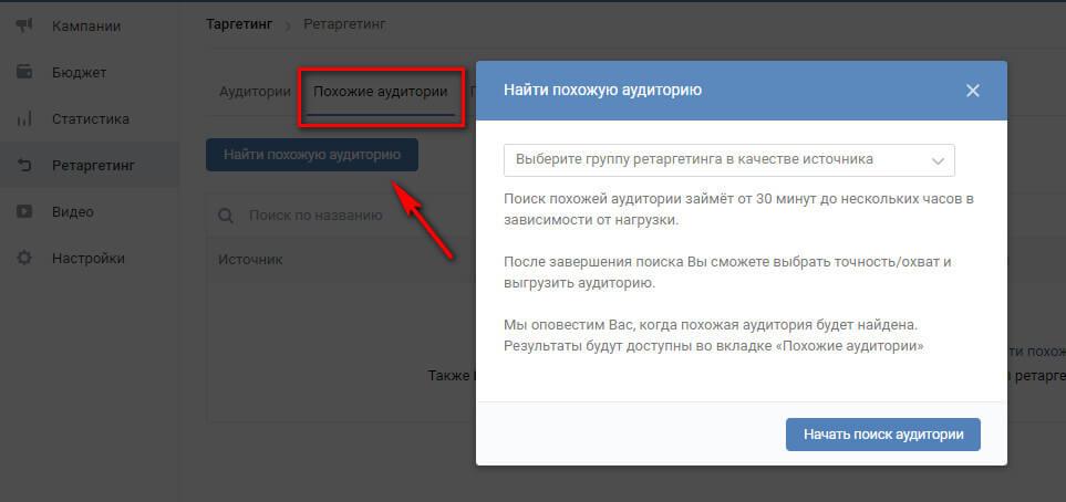 look-a-like ВКонтакте