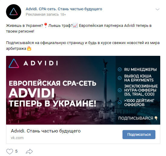Текст на рекламном изображении ВКонтакте