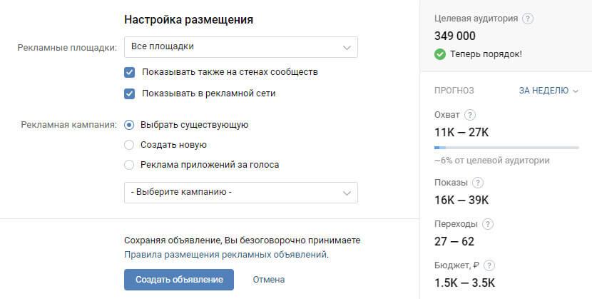 Настройка размещения рекламы ВКонтакте