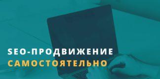 SEO-продвижение сайта