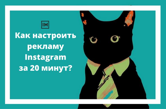 Как настроитьрекламу Instagramза 20 минут- (1)
