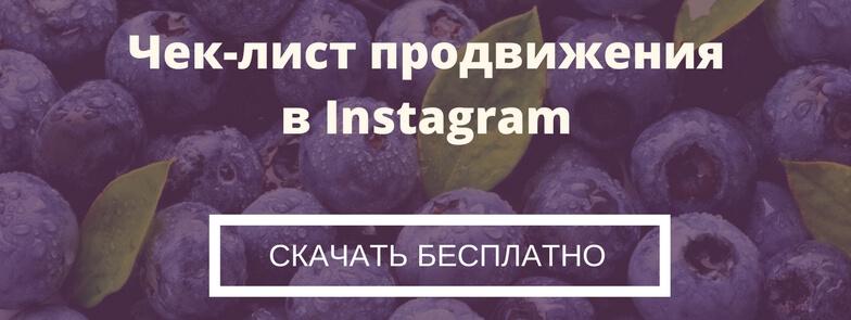 Чек-лист продвижения в Instagram (1)
