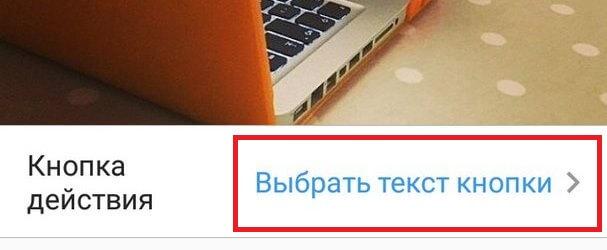 Кнопка для рекламной публикации в Инстаграме