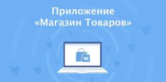 Магазин товаров ВКонтакте
