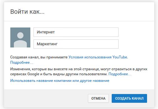 Как создать канал на YouTube самостоятельно?