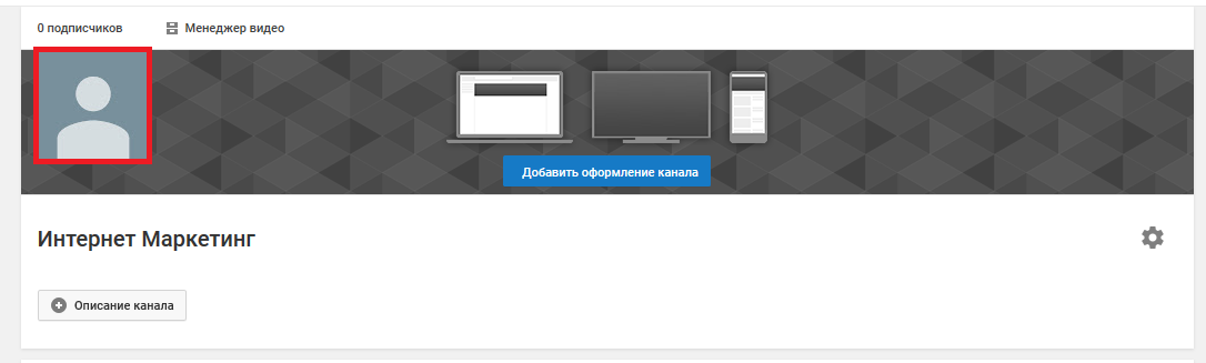 Аватар для канала