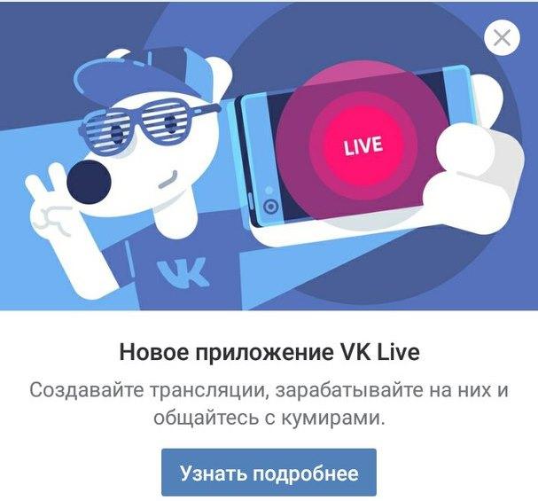 Прямые трансляции ВКонтакте