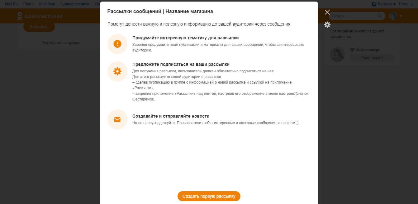 Рассылки сообщений в Одноклассниках