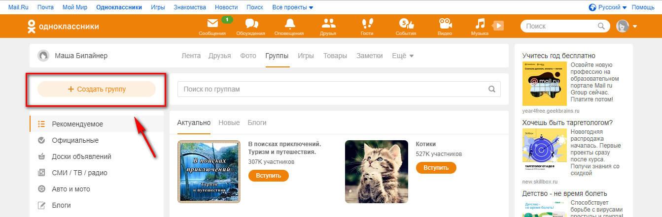 Как создать интернет-магазин в Одноклассниках