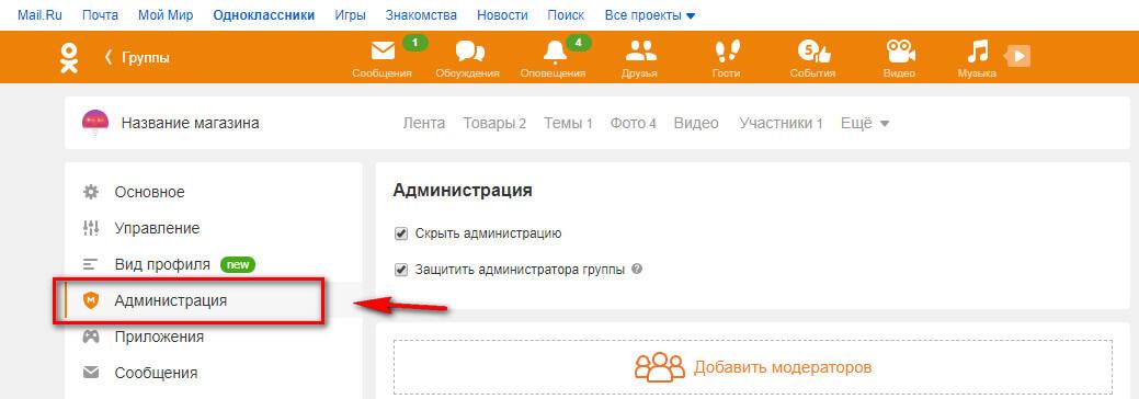 Администраторы интернет-магазина