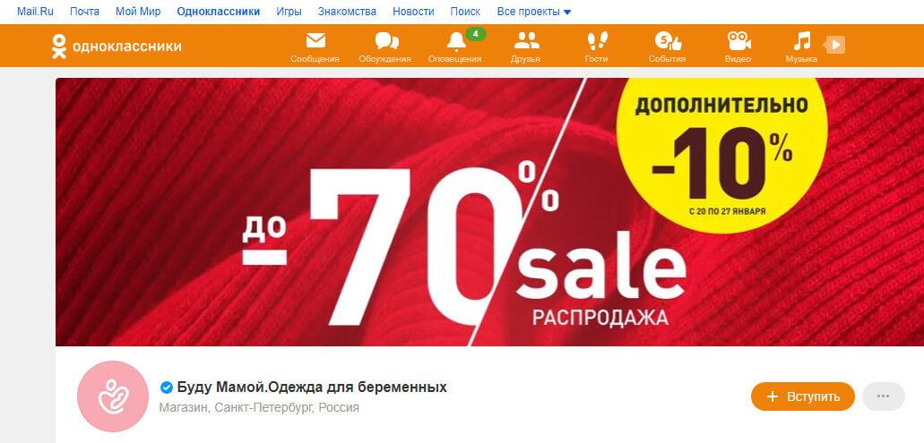 Обложка интернет-магазина в Одноклассниках