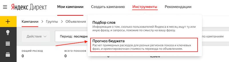 Как рассчитать рекламный бюджет в Яндекс.Директ самому
