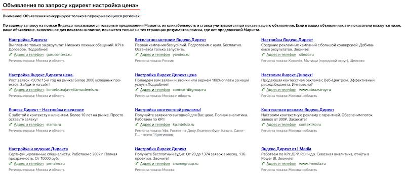 Прогноз бюджета в Яндекс.Директ: как сделать расчёт онлайн | IM