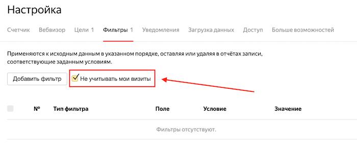 Настройка Webvisor 2.0
