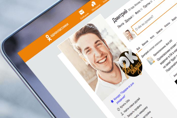 Интернет-магазин в Одноклассниках