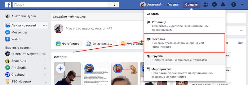 Создание рекламы в Инстаграм через рекламный кабинет Фейсбук