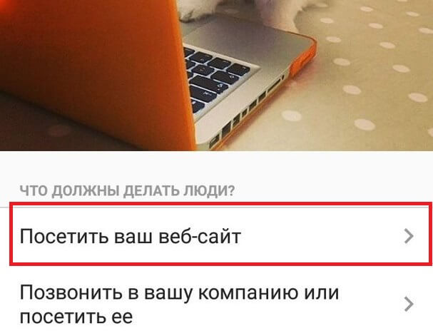 Продвигаем сайт через Инстаграм