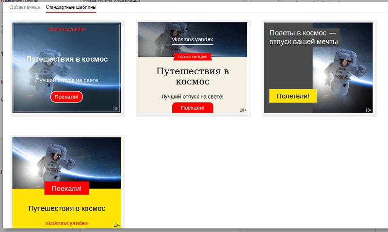 Новые функции и форматы в конструкторе Яндекс Директ