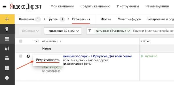 Как добавить уточнения в объявление Яндекс.Директ