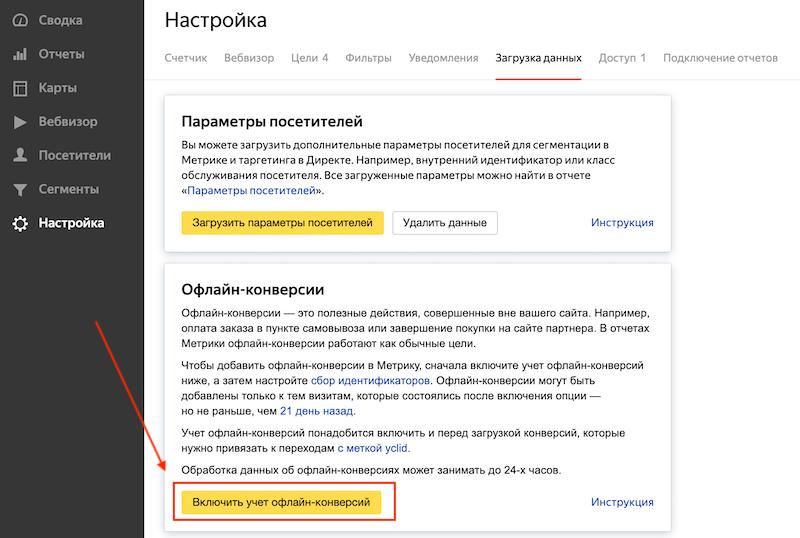 Какнастроить отслеживание офлайн-конверсий и звонков в Яндекс.Метрике