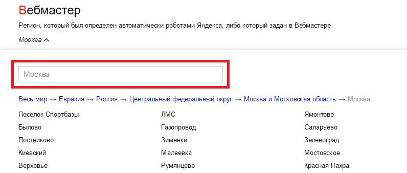 Как присвоить сайту 2 или более регионов?