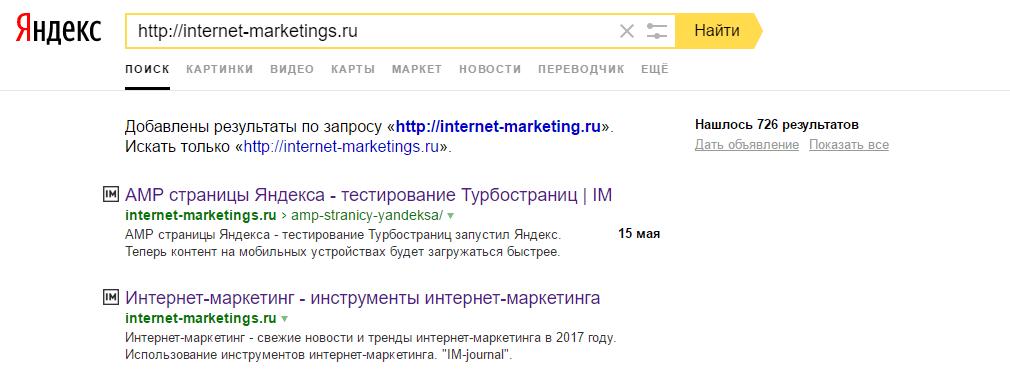 Индексация сайта в поисковых системах