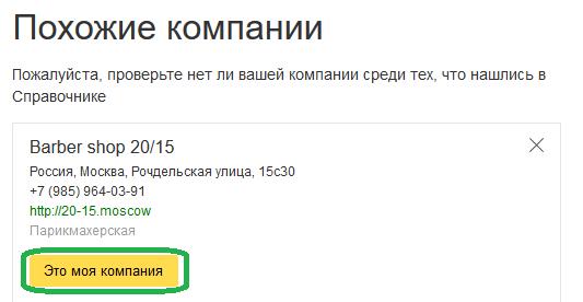 Как внести изменения в организацию в Яндекс Справочнике?