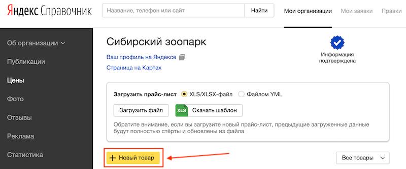 Цены на товары и услуги в Яндекс Справочнике