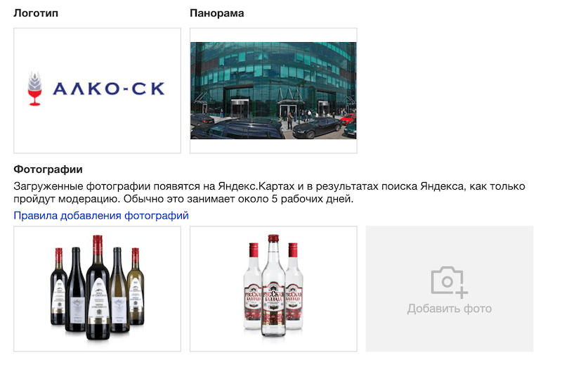 Как загрузить фото в Яндекс Справочник