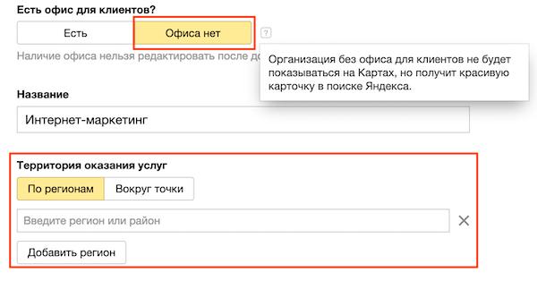 Как добавить сайт в Яндекс если нет офиса