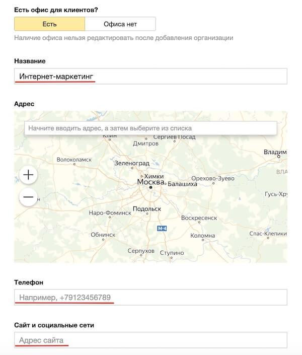 Как разместить компанию на Яндекс Картах
