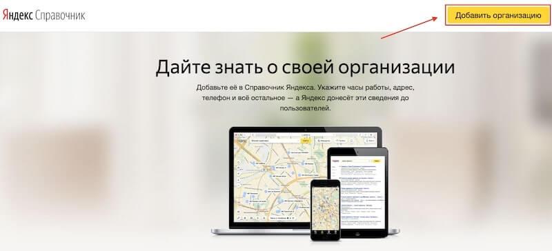 Как добавить организацию в Яндекс.Справочник
