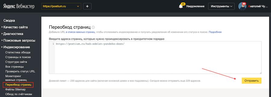 Как проиндексировать сайт в Яндекс и Google. Как ускорить и проверить индексацию страниц