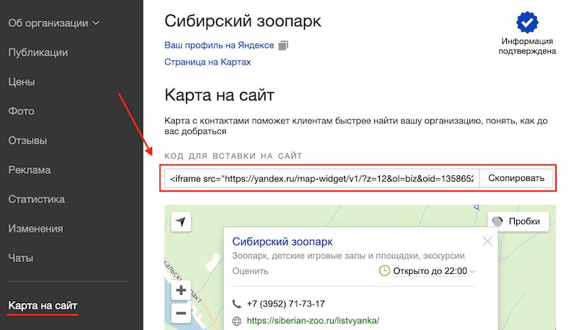 Карта Яндекс для сайта