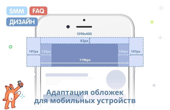 Мобильная обложка ВКонтакте