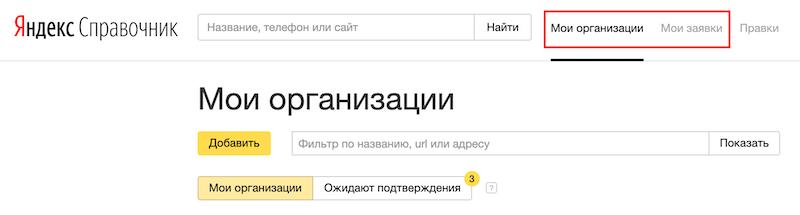 Мои организации в Яндекс Справочнике