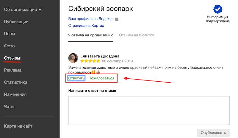 Отзывы в Яндекс Справочнике и на Картах