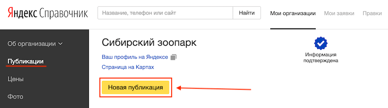 Публикации в Яндекс Справочнике