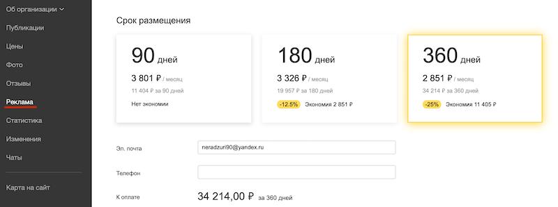 Реклама на Яндекс Картах