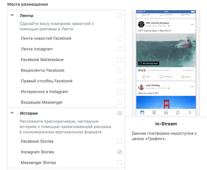 Как настроить рекламу в Историях Инстаграм