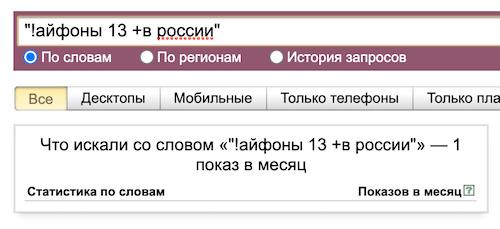 Как работать в Яндекс.Вордстат