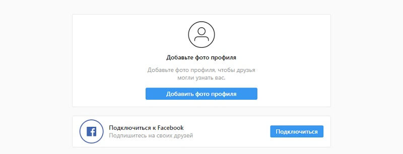 Создание профиля в Инстаграм