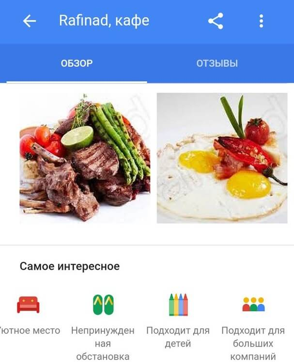 Самые интересные места Гугл