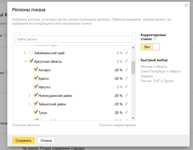 Как настроить корректировку ставок по региону в Яндекс Директ