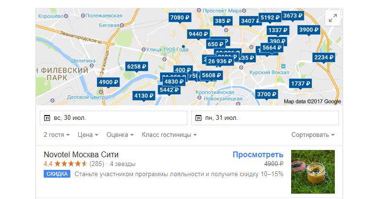 Ценники для отелей в Google